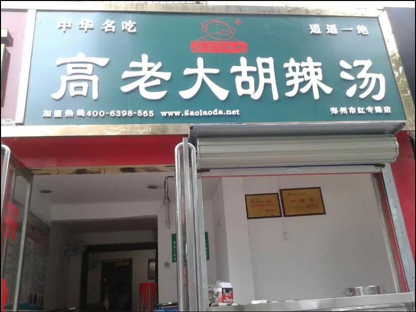 逍遥高老大胡辣汤郑州店