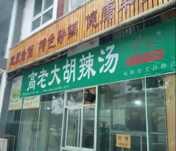 逍遥高老大胡辣汤安阳店