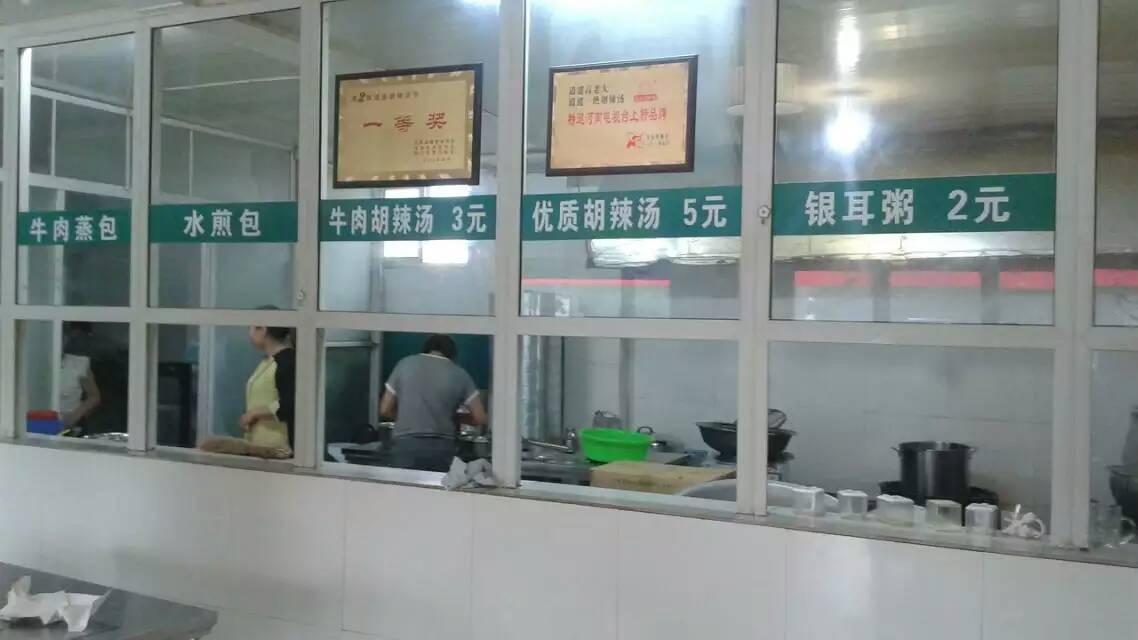 逍遥高老大胡辣汤安阳文昌路店