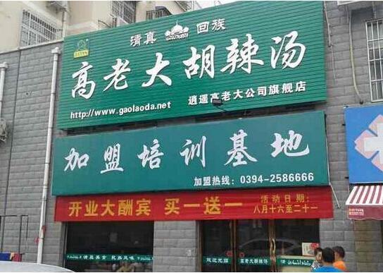 开早餐店卖胡辣汤怎样选址和经营